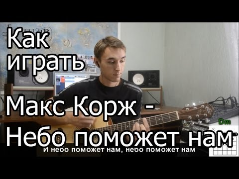 Макс Корж - Небо поможет нам (Видео урок) Как играть на гитаре