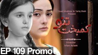 Kambakht Tanno - Episode 109 Promo | Aplus