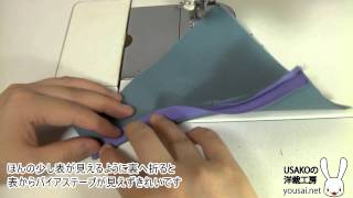How to sew bias tape not to see from a face. 裏に隠れるバイアステープの縫い方