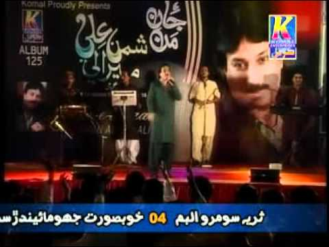 Shaman Ali Mirali New Album Jan E Man 125 Solangi video