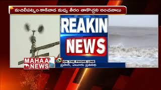 తుఫాన్ పెధాయ్ వల్ల తీవ్ర నష్టం తప్పదంటున్న నిపుణులు | Cyclone Phethai News