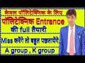 Polytechnic की full तैयारी करे मात्र 10 दिन में in hindi by suraj