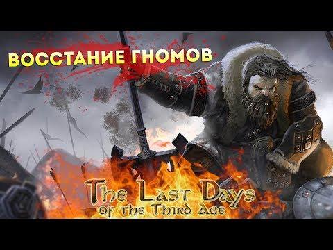 Восстание ГНОМОВ?! Шанс на ПОЛНУЮ Победу?! Mount&Blade: The Last Days Overhaul l ДЕНЬ 1