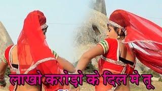 Lakho karodo ke dil me tu Rajasthani new songs॥ लाखो करोड़ो के दिल में तू  ॥ Latest Mardwadi Song || New Dj