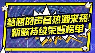 【《梦想的声音3》热潮来袭!lemon tree/白月光 多首新歌火速冲上榜单!】Blueboard Top 15 Singles · 一周音乐榜单(2018/12/03)/浙江卫视官方HD/