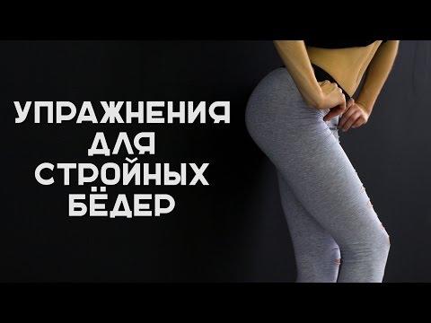 Упражнения для стройных ног и бедер  [Workout | Будь в форме]