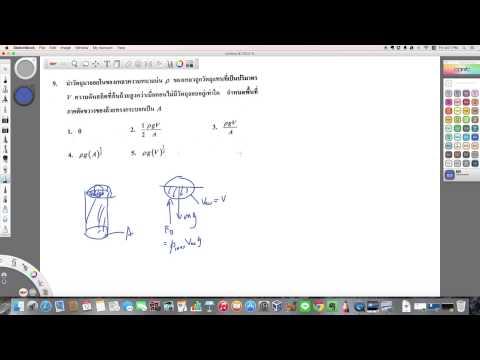 เฉลยข้อสอบฟิสิกส์ 7 วิชาสามัญ ปี 57 ข้อที่ 9