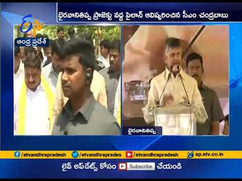 CM Chandrababu Full Speech at | Bhairavani Tippa of Anantapur Dist