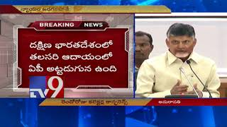 CM Chandrababu || AP natives develop, not exploit Telangana