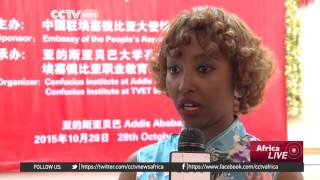 CCTV - Bridge Competition Brings China And Ethiopia Together