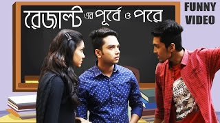 Download New bangla Funny Video | Before Result Vs After Result | Fun Videos 2017 | Prank King Entertainment 3Gp Mp4