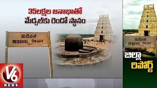 Special Report On Newly Formed Medchal District And Its Development | Ground Report