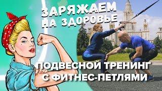 Мастер-класс: подвесной тренинг с фитнес-петлями