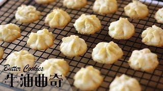 [為食派]四種材料牛油曲奇 Butter Cookies (4 ingredients only)