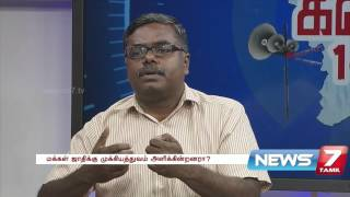 Importance of freebies among public  | Kalam 2016