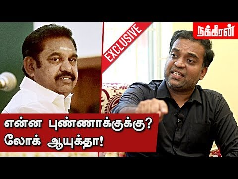 பெரிய பித்தலாட்டம்... Chandra Mohan (Arappor Iyakkam) Interview | Tamil Nadu Lokayukta Bill 2018