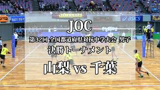 JOCバレー男子【山梨 vs 千葉】2018中学生全国大会Volleyball Boys Japan
