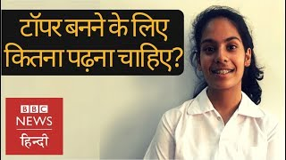 CBSE 10th class topper Shivani Lath talks about studies and time management (BBC Hindi)