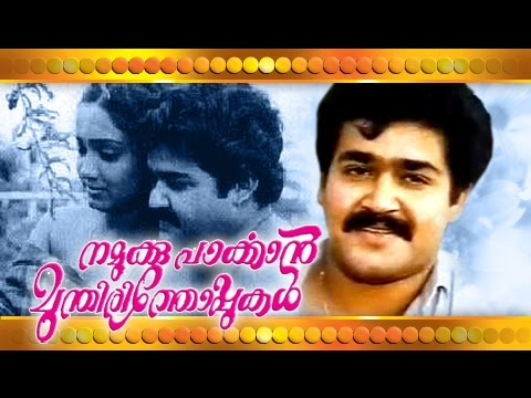 Malayalam Full Movie - Namukku Parkkan Munthiri Thoppukal - Full Length [hd] video