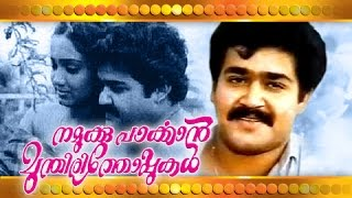 Namukku Parkkan - Malayalam Full Movie - Namukku Parkkan Munthiri Thoppukal - Full Length [HD]