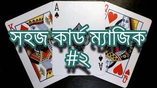 সহজ তাসের জাদু - ২।। Bangla tutorial ।। Easy card magic -2 ।
