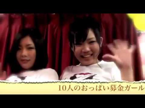 Acara Amal Meremas Payudara Wanita di Jepang