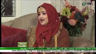 Eid Adda   ঈদ আড্ডা   Iqra Bangla Eid-Ul-Fitr Programme 2019