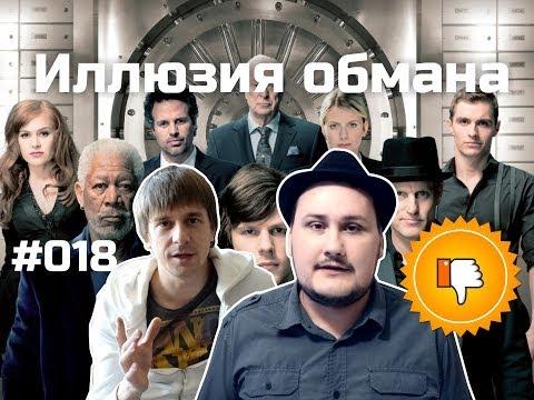 [Плохбастер Шоу] Иллюзия обмана (с Александром Муратаевым)