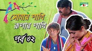 Sonar Pakhi Rurpar Pakhi, S01, E32, Directed By Salauddin Lavlu