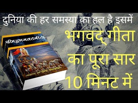 Bhagwat Geeta Saar - भगवद् गीता का पूरा सार 10 मिनट में || How to reach God? thumbnail