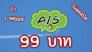 เน็ตไม่หมด ไม่ลดสปีด เร็ว 1 Mbps AIS by ATC videos