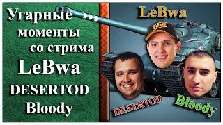 19. Угарные моменты со стрима LeBwa, DESERTOD и Bloody