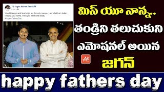 AP CM YS Jagan Emotional Post about YSR | Fathers Day | YSRCP | AP News