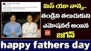 AP CM YS Jagan Emotional Post about YSR | Fathers Day | YSRCP | AP News