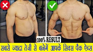How to Get Six Pack Abs Faster at Home | 6 PACK ABS Workout and Diet Plan | Abs Fat Loss