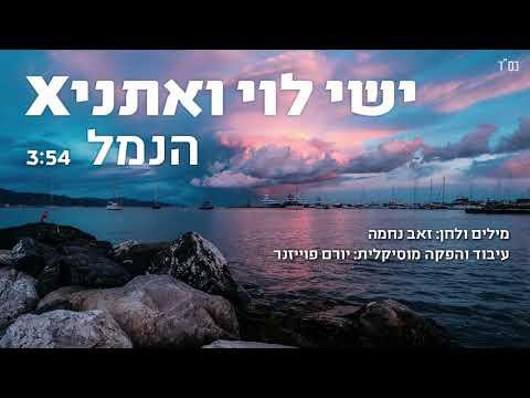 ישי לוי ואתניקס - הנמל