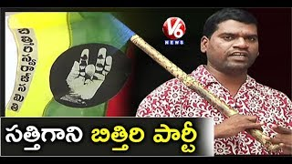 Bithiri Sathi New Political Party | Bithiri Swaraj Samithi Election Campaign | Teenmaar News