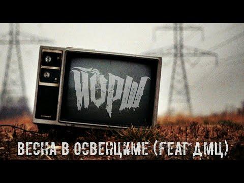 Дороги Меняют Цвет (ДМЦ) - Весна в Освенциме (feat Йорш)