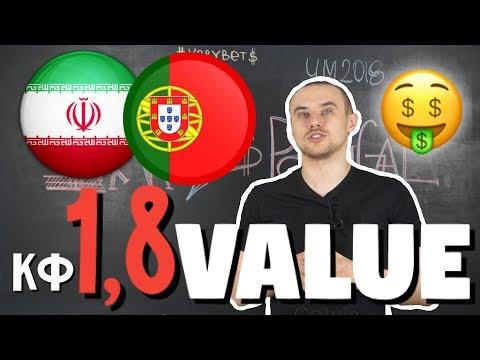 иран 🇮🇷 португалия 🇵🇹  / прогноз и ставка на матч чемпионата мира по футболу 2018 / verybets