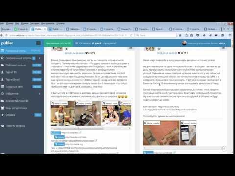 Социальный Арсенал: 5 инструментов работы с пабликами