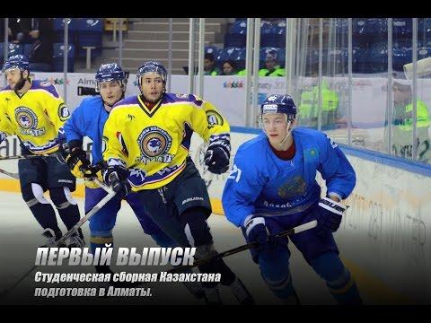 Как студенческая сборная Казахстана готовится к Универсиаде в Алматы 2017
