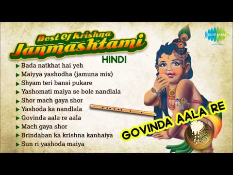 Best Of Janmashtami Songs | Govinda Aala Re | Krishna Janmashtami...