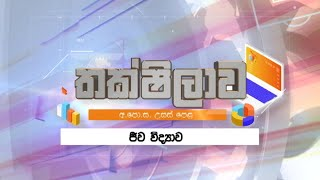 Thakshilawa - A/L Biology (2021-08-02)   ITN