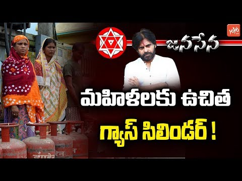 Janasena Manifesto | Pawan Kalyan | AP Politics | Free Gas Cylinder To Women | YOYO TV Channel