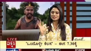 Janasri News | TV Stars - Nagini serial team - part 3