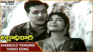Lakshadhikari Movie || Mabbulo Yemundi Video Song || NTR, Krishna Kumari || Shalimar Songs