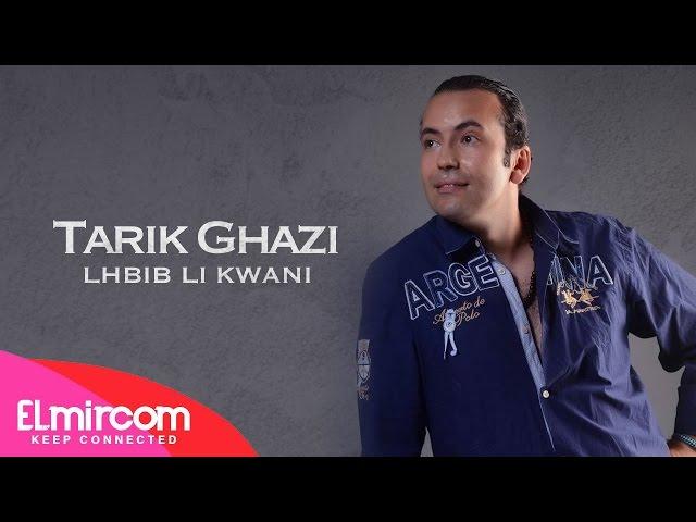 Tarik Ghazi - LHBIB LI KWANI Officiel Music Video