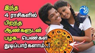இந்த 4 ராசிகளில் பிறந்த ஆண்களுடன் பழக பெண்கள் துடிப்பார்களாம்..! – Tamil TV