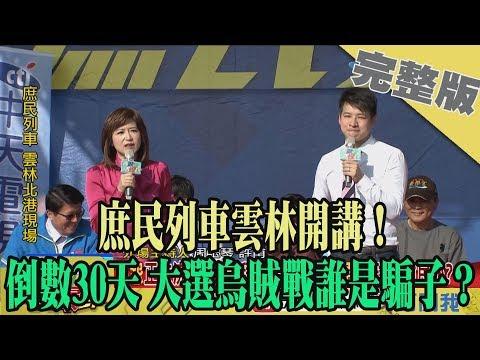 台灣-大政治大爆卦-20191212 1/2 庶民列車雲林開講! 倒數30天 大選烏賊戰誰是騙子?