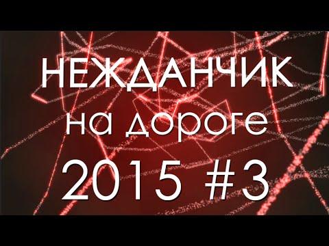 НЕЖДАНЧИК на дороге 2015 #3